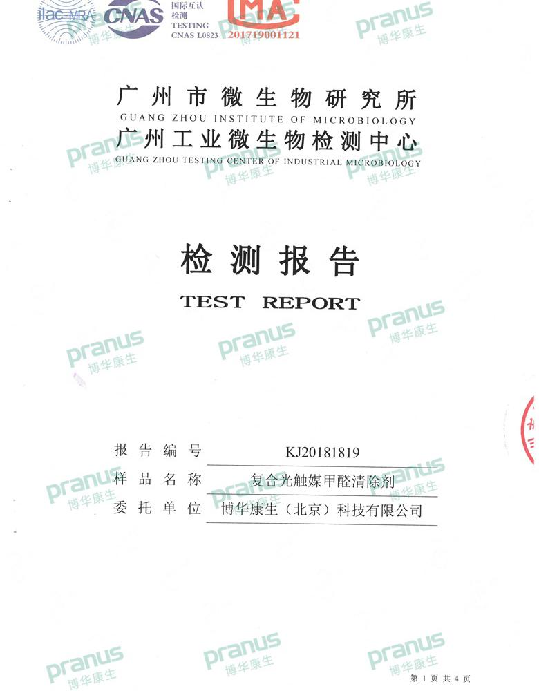 广微测-KJ20181819-复合光触媒甲