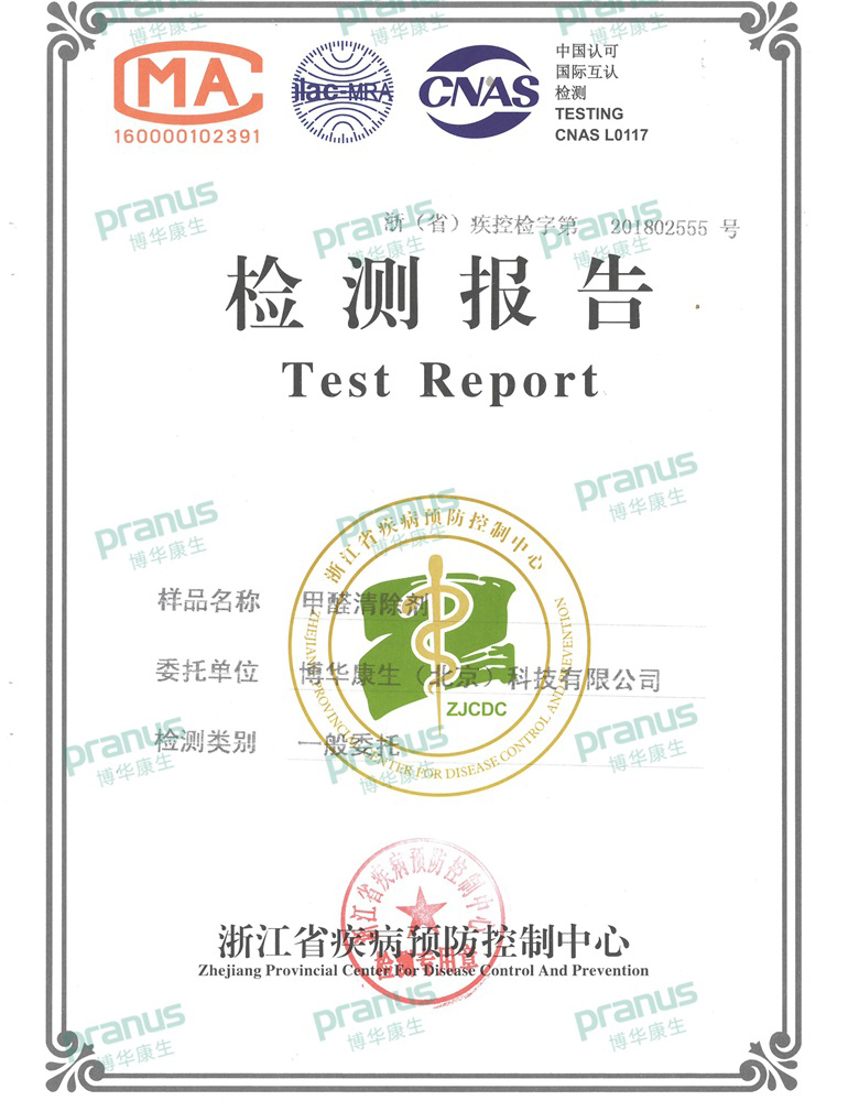 浙江省疾病预防控制中心--2